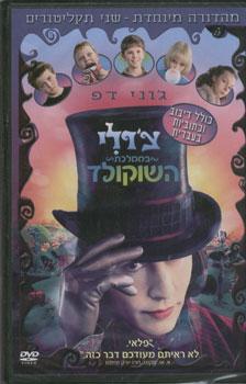 Dvd – צ'רלי בממלכת השוקולד - במאי: טים ברטון