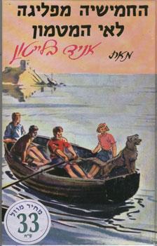 החמישיה מפליגה לאי המטמון - אניד בליטון