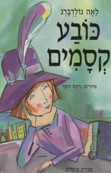 כובע קסמים - לאה גולדברג