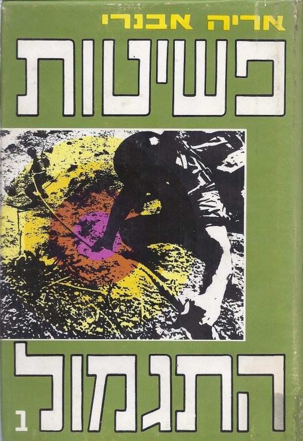 פשיטות התגמול : עשרים שנות תגמול ישראלי מעבר לקווי - כרכים א+ב - אריה אבנרי