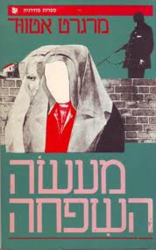 מעשה השפחה - ספרות מודרנית - מרגרט אטווד