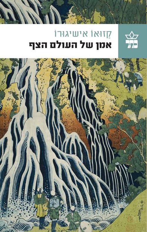 אמן של העולם הצף - קאזואו אישיגורו