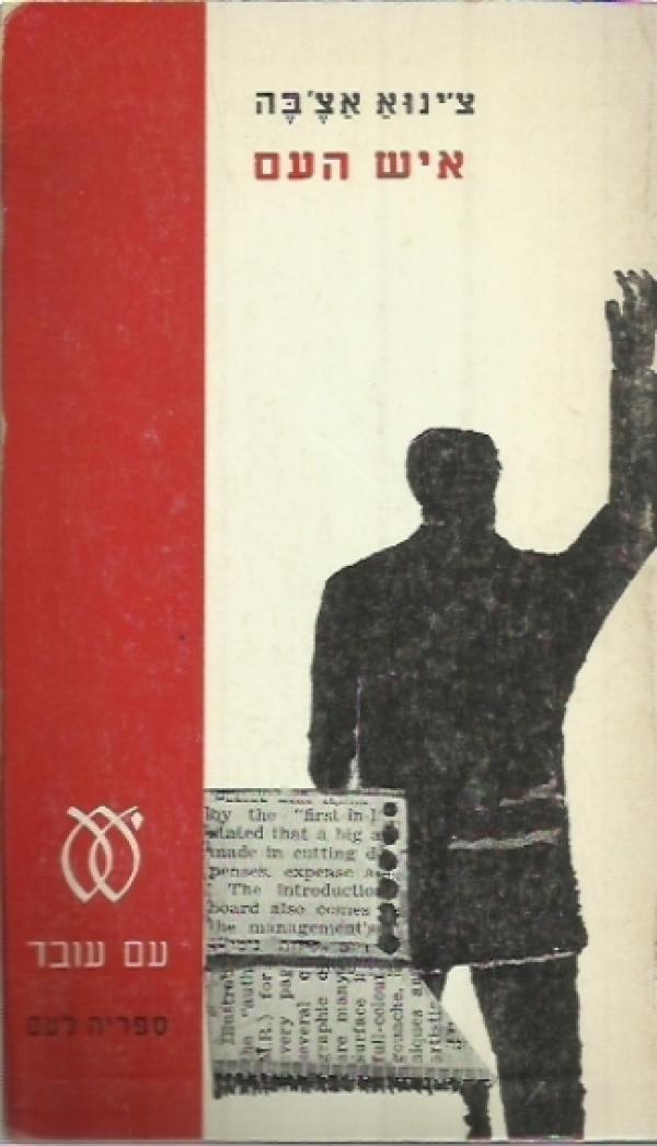 איש העם - צ'ינוא אצ'בה
