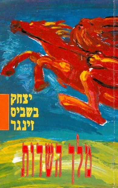 מלך השדות - יצחק בשביס-זינגר