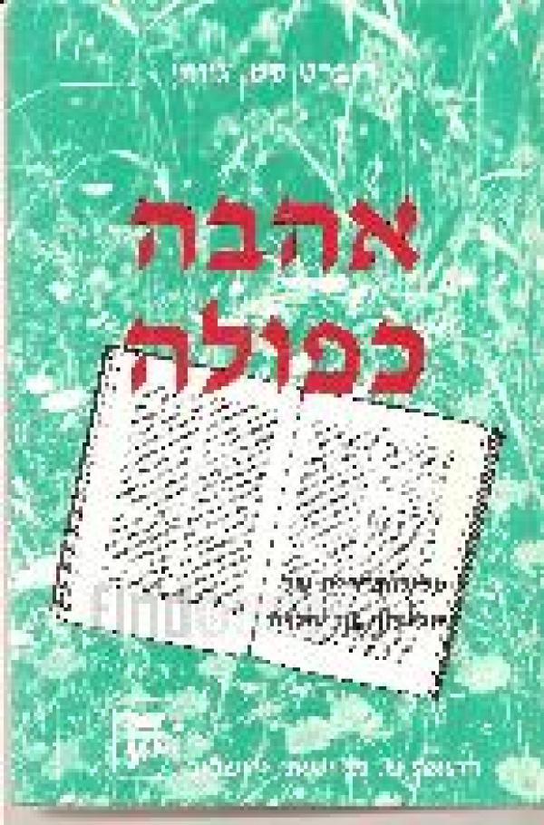 אהבה כפולה - עלילות חייו של אליעזר בן-יהודה - רוברט סט ג'והן