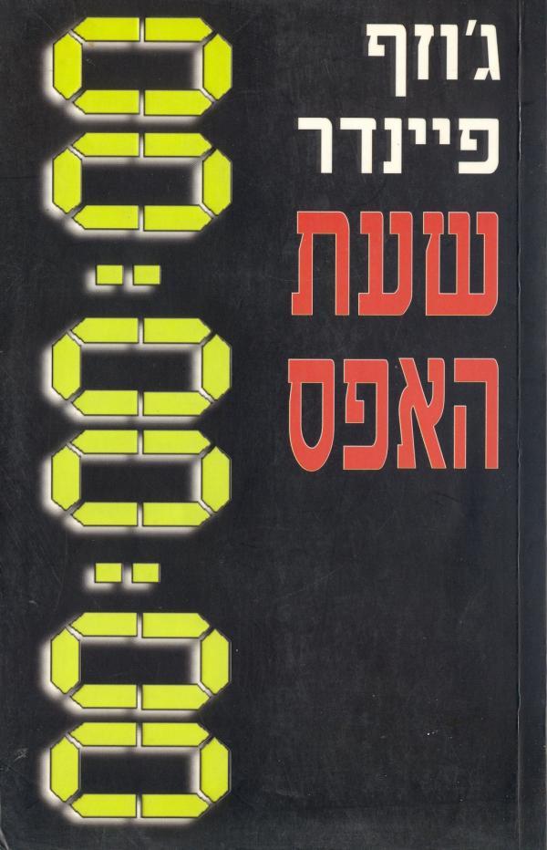 שעת האפס - ג'וזף פינדר