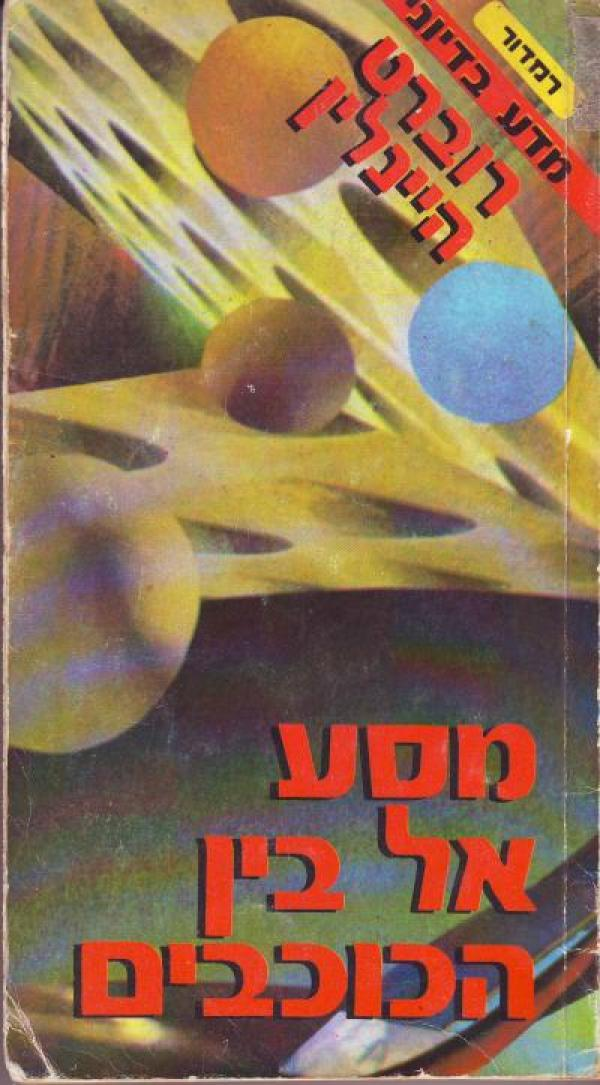 מסע אל בין הכוכבים - רוברט היינלין