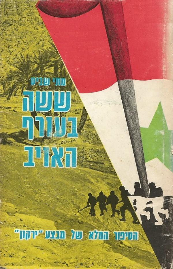 ששה (שישה) בעורף האויב - הסיפור המלא של מבצע ירקון - מתי שביט