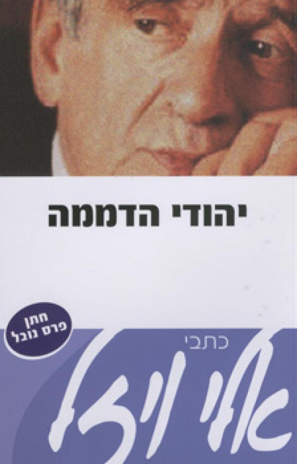 יהודי הדממה - הוצאה מחודשת - אלי ויזל