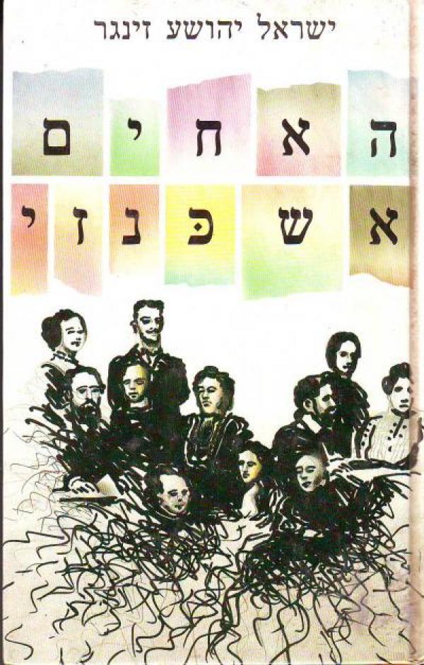 האחים אשכנזי - ישראל יהושע זינגר