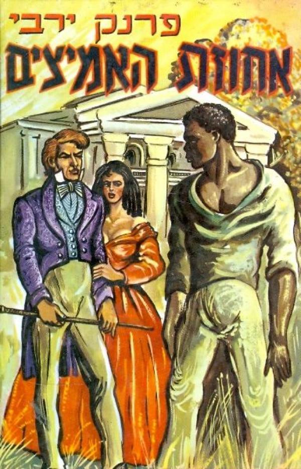 אחוזת האמיצים : רומן - מועדון הספר הטוב - פרנק ירבי