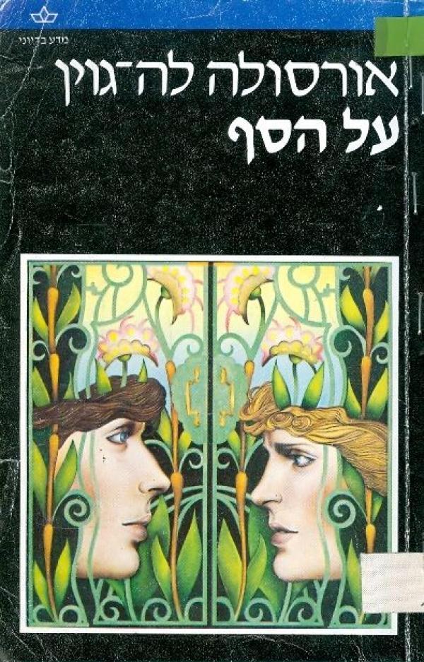 על הסף - אורסולה ק. לה גווין