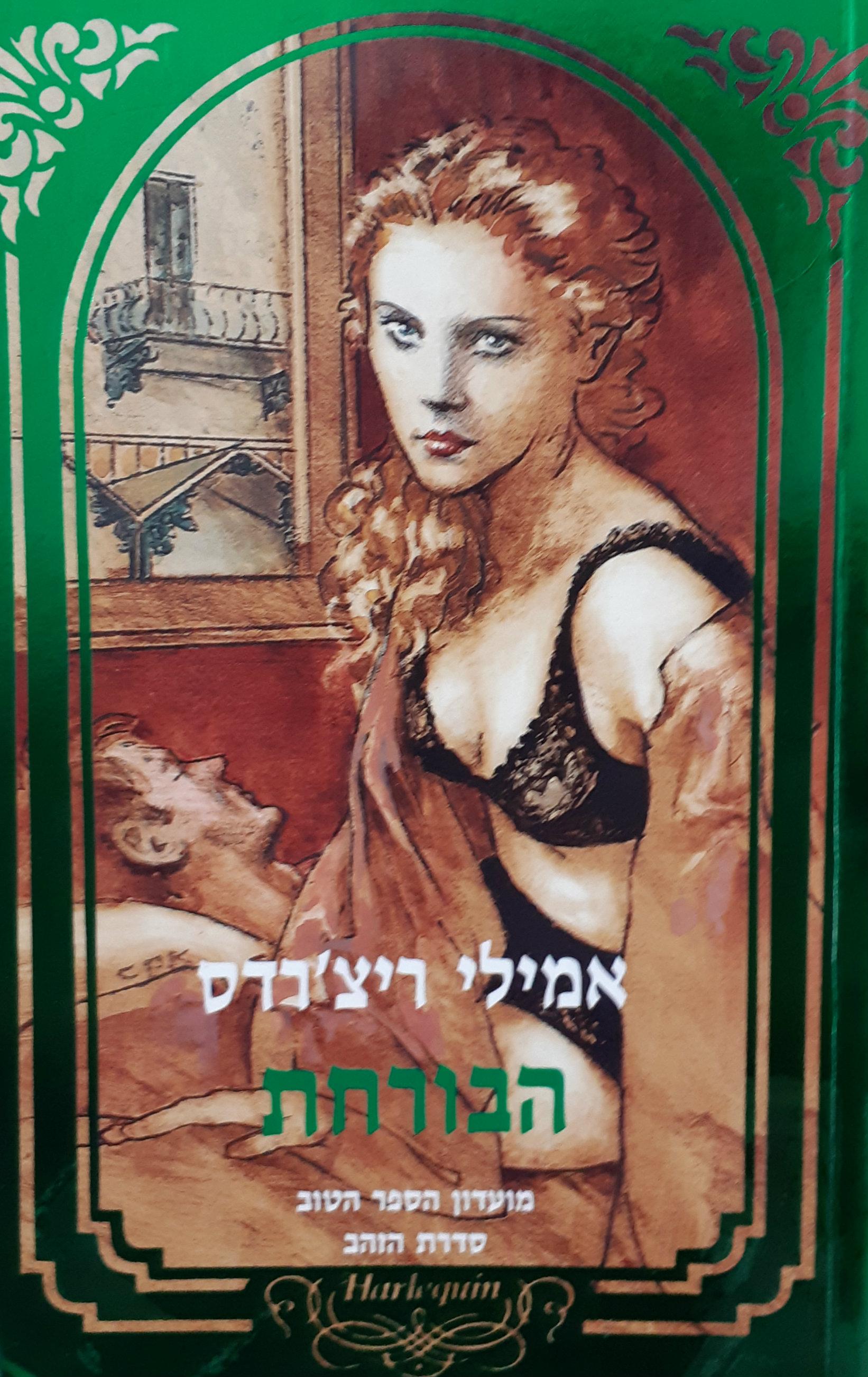 הבורחת - אמילי ריצ'רדס