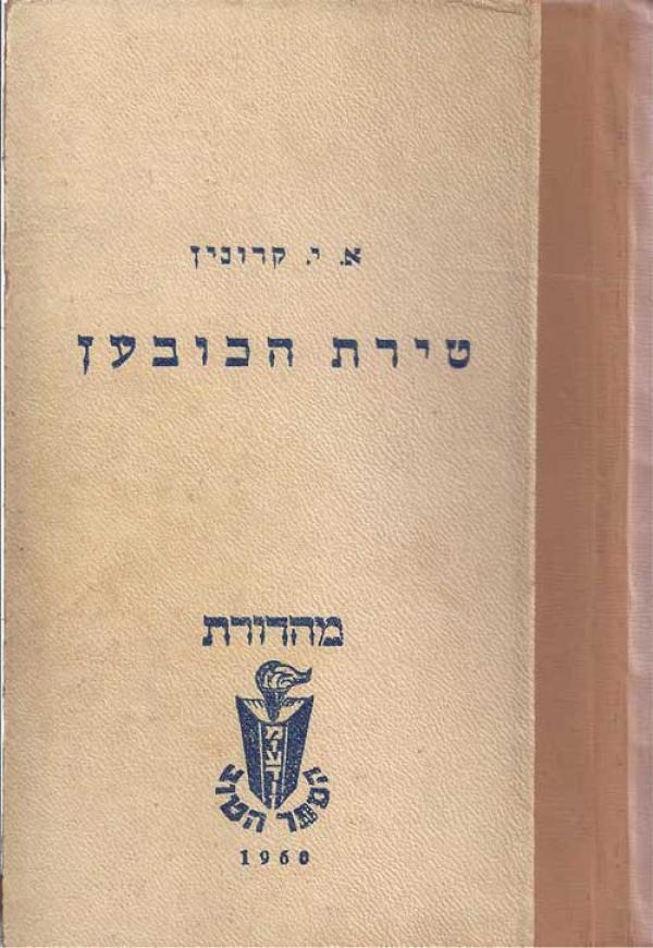 טירת הכובען : רומן - מועדון הספר הטוב - ארצ'יבלד קרונין