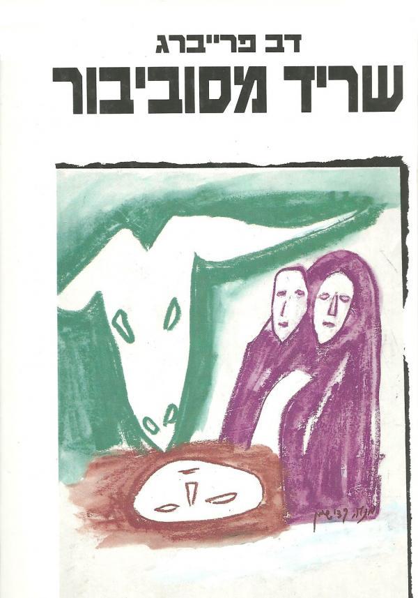 שריד מסוביבור - דב פרייברג