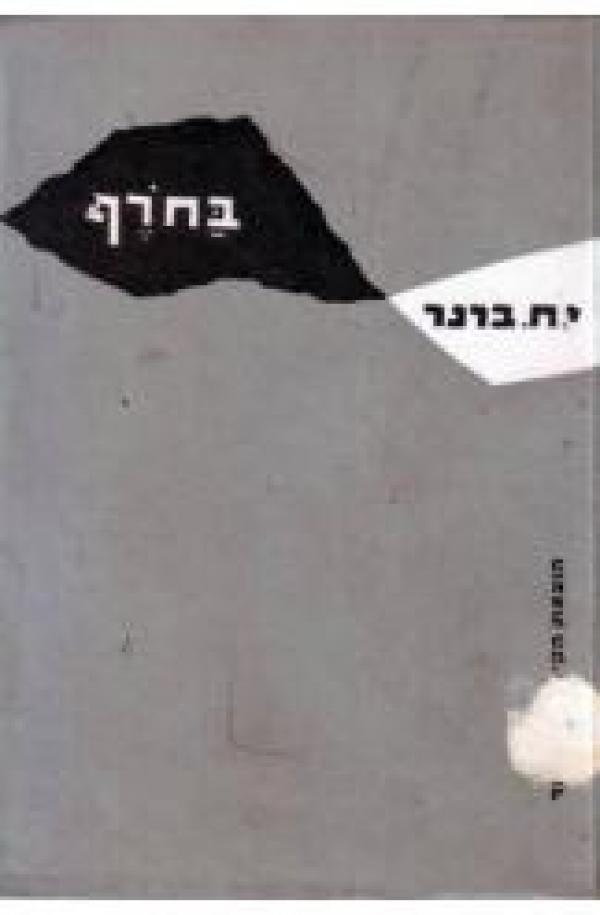 בחורף - יוסף חיים ברנר