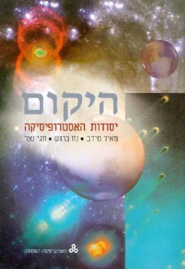 היקום - יסודות האסטרופיסיקה - מאיר מידב