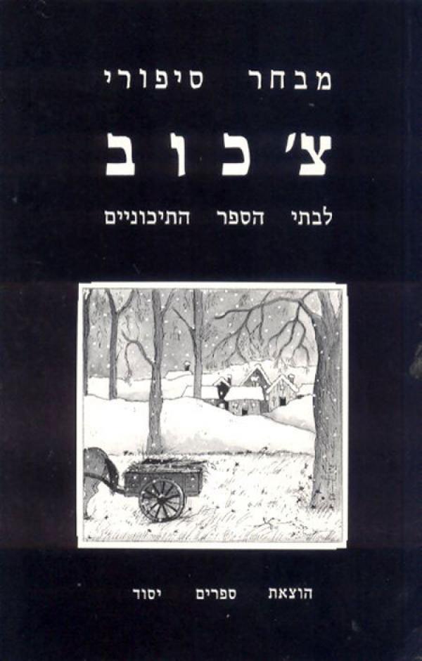 מבחר סיפורי צ'כוב - לבתי הספר התיכוניים - אנטון פ.צ'כוב