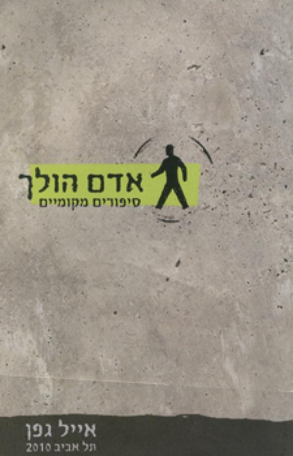 אדם הולך - סיפורים מקומיים - אייל גפן