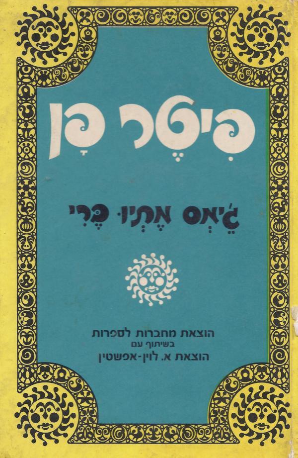 פיטר פן - מהדורת מחברות לספרות (מהדורה מלאה ומנוקדת) - ציירה: נורה אנוין - ג'ימס מתיו ברי