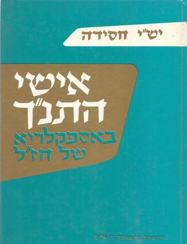 """אישי התנ""""ך באספקלריא של חז""""ל, מתוך שני התלמודים וה - ישראל חסידה"""