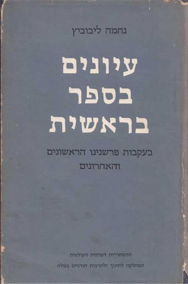 עיונים בספר בראשית : בעקבות פרשנינו הראשונים והאחרונים - נחמה ליבוביץ