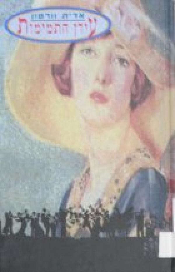 עידן התמימות - אדית וורטון