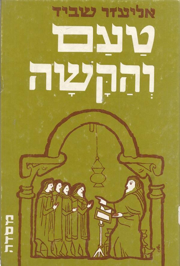 טעם והקשה - פרקי עיון בספרות-המחשבה היהודית בימי-הביניים. - פרופ' אליעזר שביד