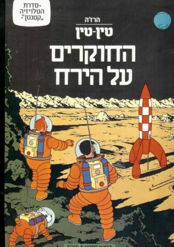 החוקרים על הירח - הרפתקאותיו של טינטין - הרז'ה