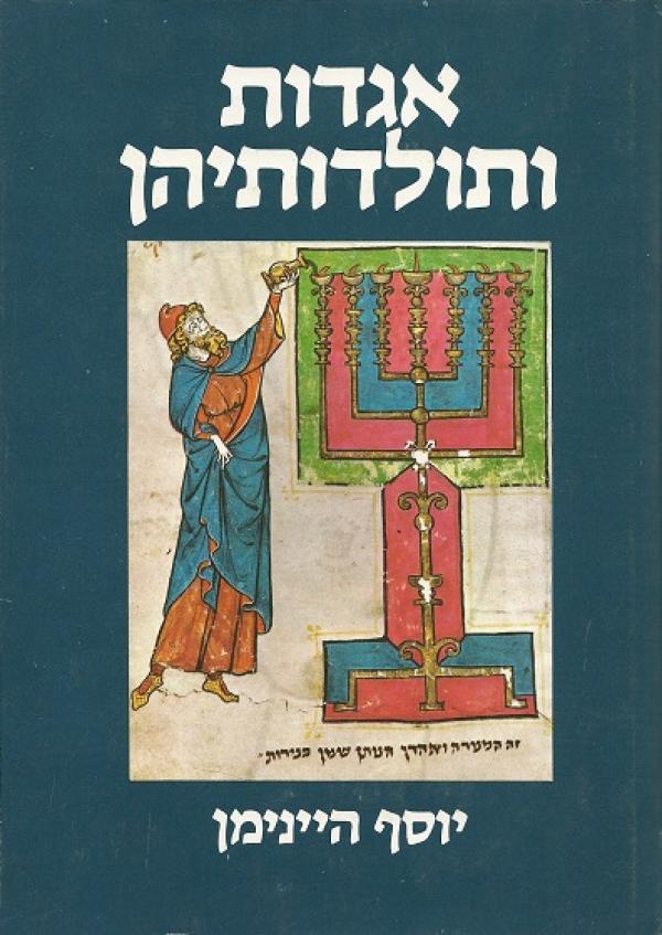 אגדות ותולדותיהן - עיונים בהשתלשלותן של מסורות - יוסף היינימן