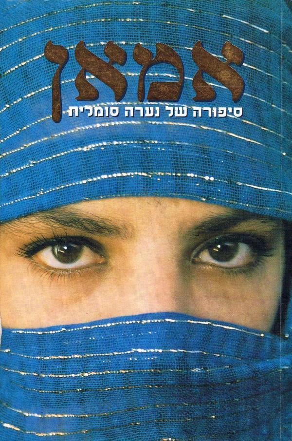 אמאן  - סיפורה של נערה סומלית - ווירג'יניה לי ברנס