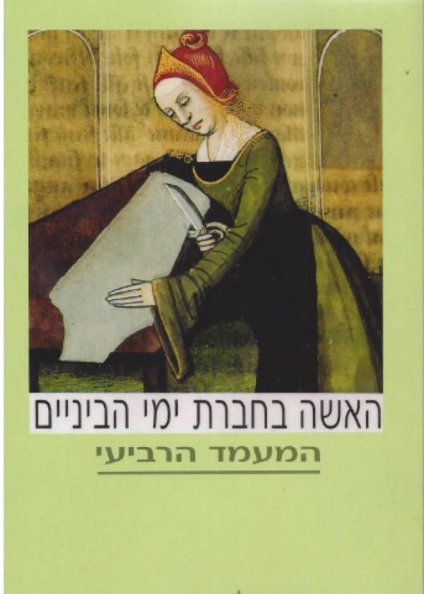 המעמד הרביעי : האשה בחברת ימי-הביניים - שולמית שחר