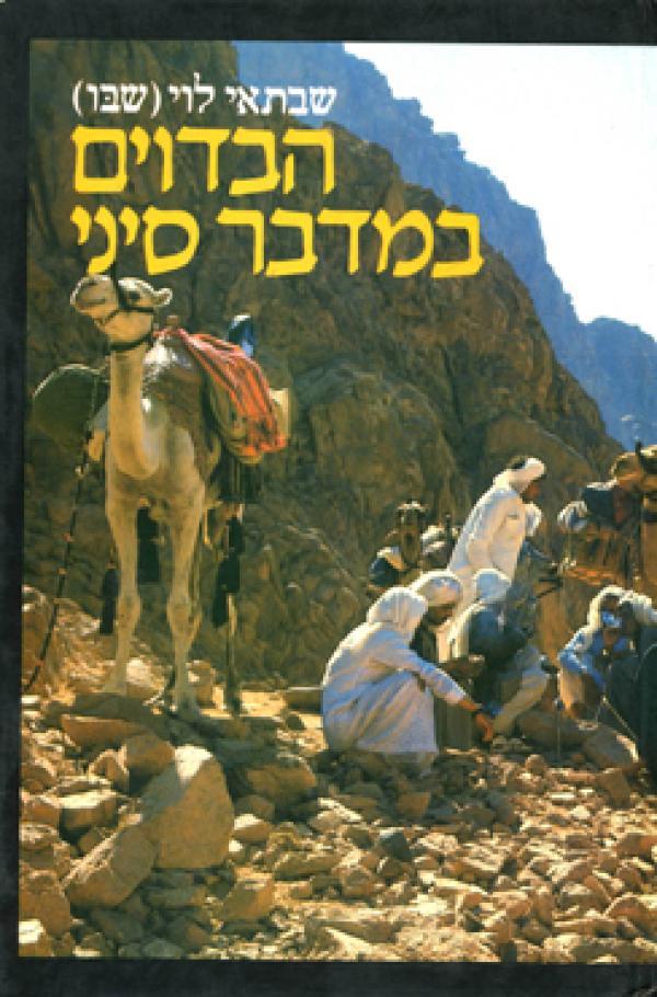 הבדוים במדבר סיני - דגם של חברה מדברית - שבתאי לוי