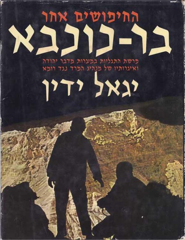 החיפושים אחר בר-כוכבא - פרשת התגליות במערות מדבר יהודה ואיגרותיו של מנהיג המרד נגד רומא - יגאל ידין
