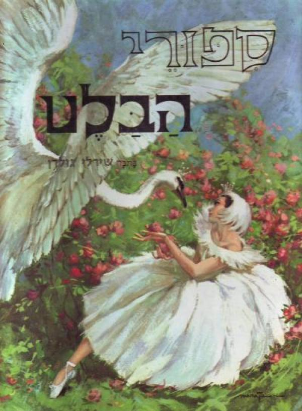 ספורי (סיפורי) הבלט - ציר: מרג'ה - שירלי גולדן