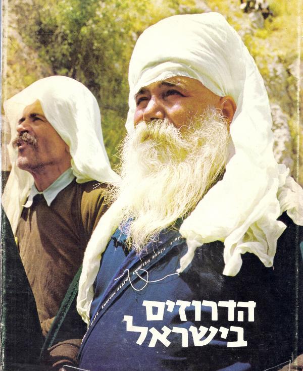 הדרוזים בישראל; תולדות, מסורת ואורחות-חיים - מוסבאח חלבי