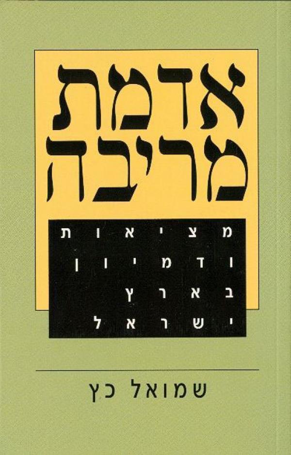 אדמת מריבה; מציאות ודימיון בארץ ישראל - שמואל כץ