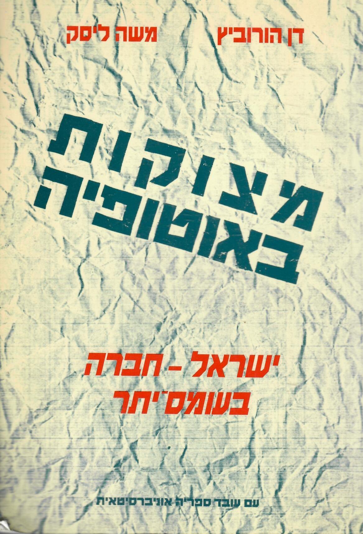 מצוקות באוטופיה : ישראל - חברה בעומס-יתר - דן ליסק הורוביץ