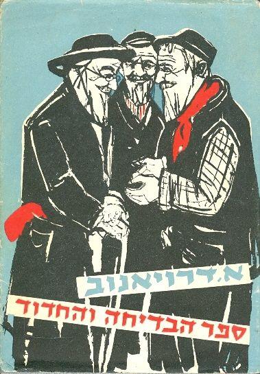 ספר הבדיחה והחידוד א - ג / אבא דרויאנוב אלתר אשר אברהם