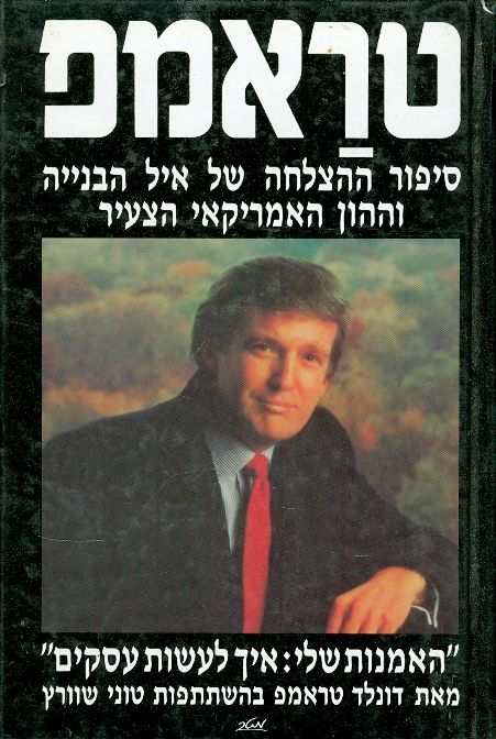 Image result for ‫דונלד טראמפ ספר‬‎