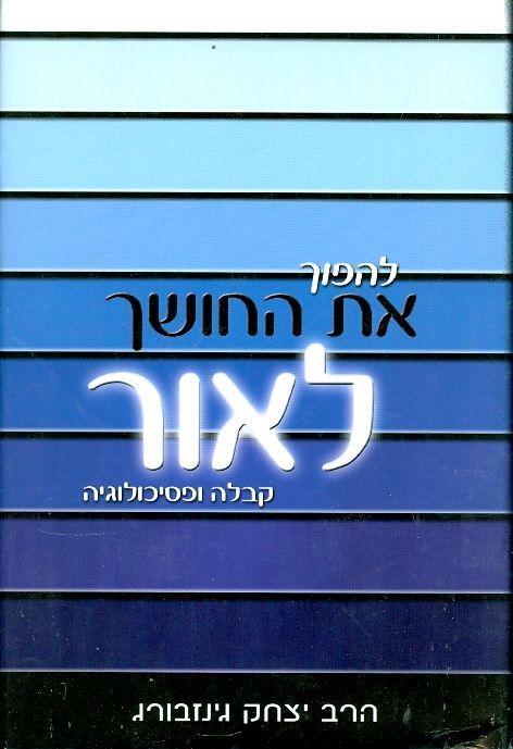 להפוך את החושך לאור   - קבלה ופסיכולוגיה - הרב יצחק גינזנבורג