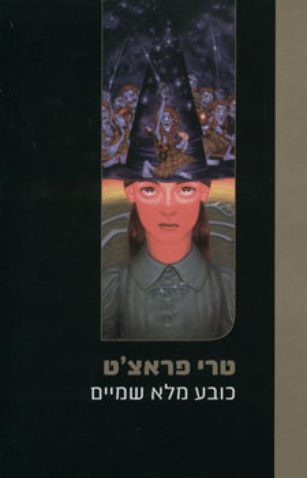 כובע מלא שמיים - טרי פראצ'ט