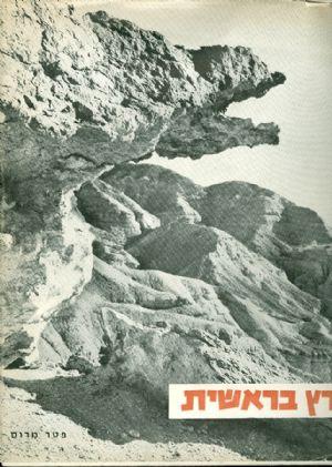 ארץ בראשית - פטר מירום