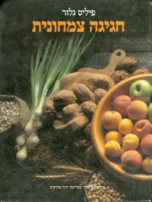חגיגה צמחונית - פיליס גלזר
