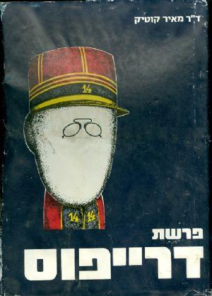 פרשת דרייפוס - משפטים היסטוריים יהודיים  3 - מאיר קוטיק