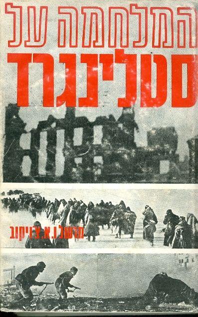 המלחמה על סטלינגרד - מרשל ו א צויקוב
