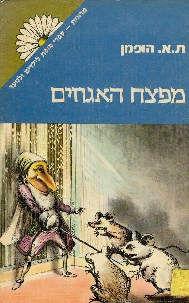 Image result for א.ת.א הופמן מפצח האגוזים