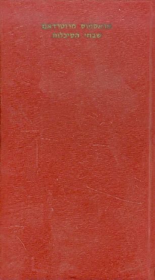 שבחי הסיכלות (הסכלות) - דזידריוס מרוטרדם ארסמוס