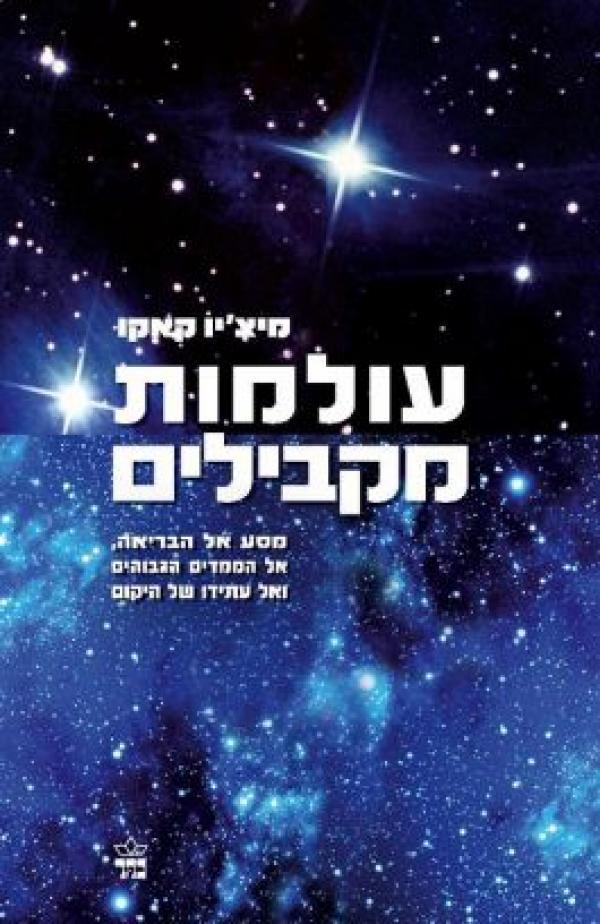עולמות מקבילים - מסע אל הבריאה, אל הממדים הגבוהים ואל עתידו של היקום - מיצ'יו קאקו