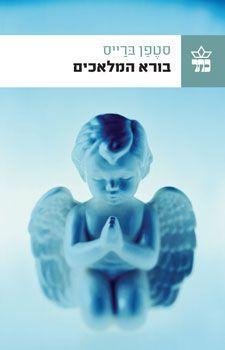 בורא המלאכים - סטפן ברייס